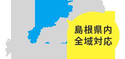 島根県内全域対応